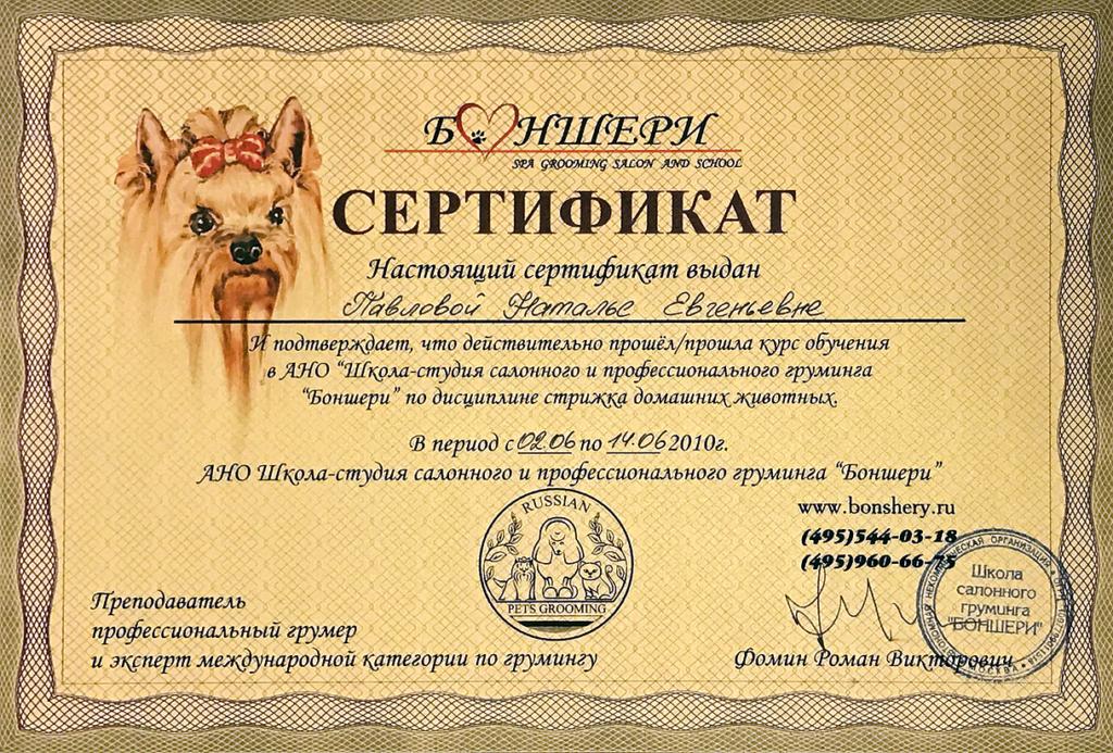 """Сертификат """"Школы студии салонного и профессионального груминга Боншери"""""""